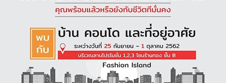 House&Condo Residence@Fashion Island