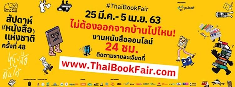Online Book Fair : สัปดาห์หนังสือแห่งชาติ ครั้งที่ 48