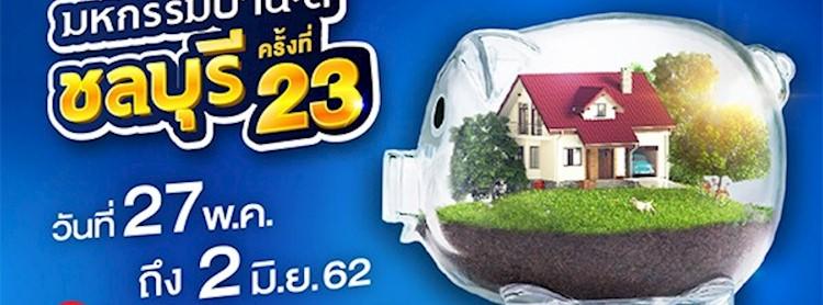 มหกรรมบ้านดี ชลบุรี ครั้งที่ 23