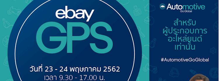 eBay GPS Event