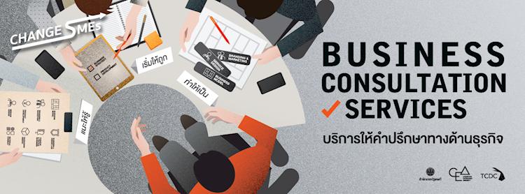 บริการให้คำปรึกษาทางด้านธุรกิจ (Business Consultation Services)