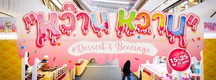 หว๊าน หวาน #Dessert & Beverage