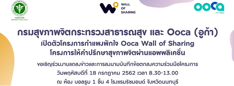 พิธีแถลงข่าวและการลงนามในบันทึกข้อตกลงความร่วมมือโครงการกำแพงพักใจ ระหว่างกรมสุขภาพจิต กระทรวงสาธาราณสุข และ Ooca (อูก้า)