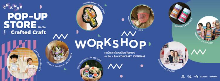 Workshop นักสร้างสรรค์ Change : Pop-Up Store