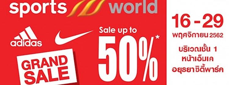 Sports World Grand Sale