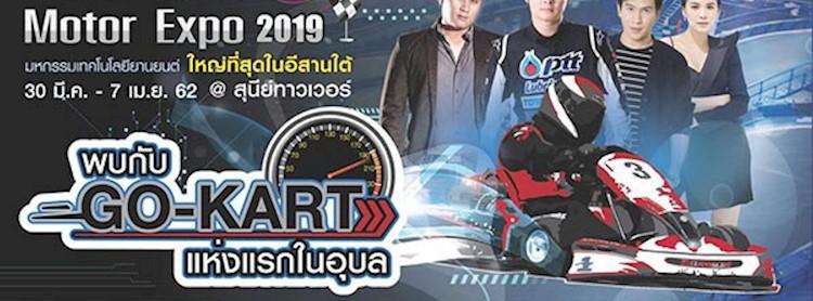 South Esan Motor Expo 2019