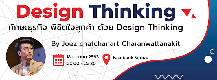 Design Thinking For Business : ทักษะธุรกิจ พิชิตใจลูกค้าด้วย Design Thinking