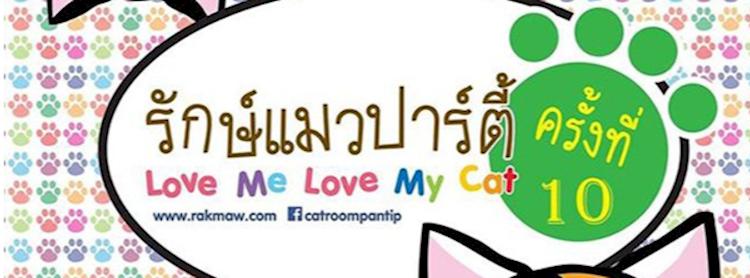 Love Me Love My Cat ครั้งที่ 10