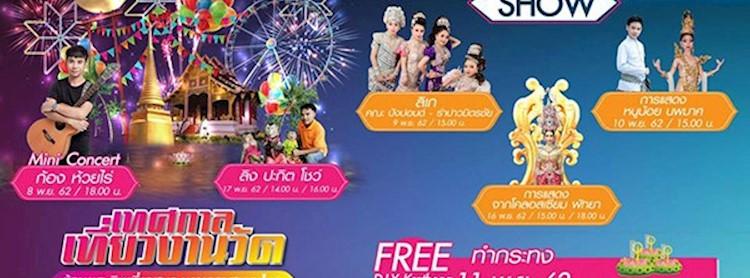 เทศกาลงานวัด ย้อนยุค กินเที่ยวสนุก บรรยากาศแบบไทย