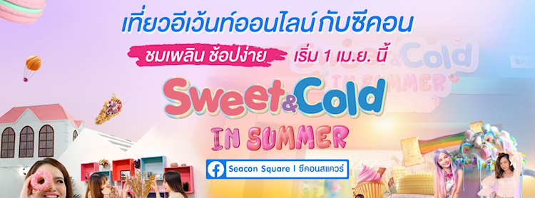 Sweet & Cold in Summer