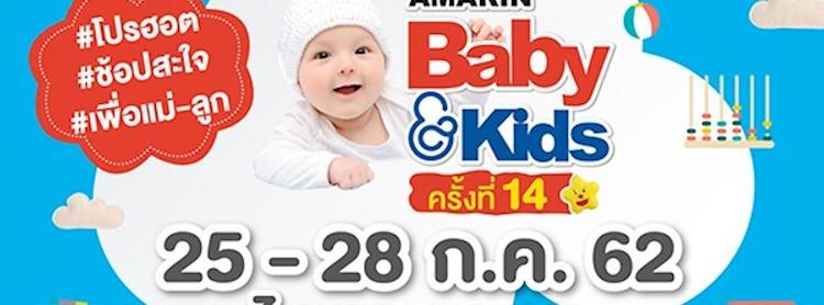 Amarin Baby & Kids Fair ครั้งที่ 14