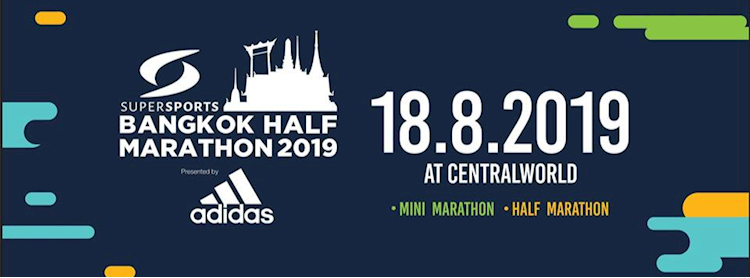 Supersports Bangkok Half Marathon 2019 Presented by Adidas