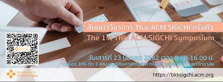 The 1st Thai ACM SIGCHI Symposium