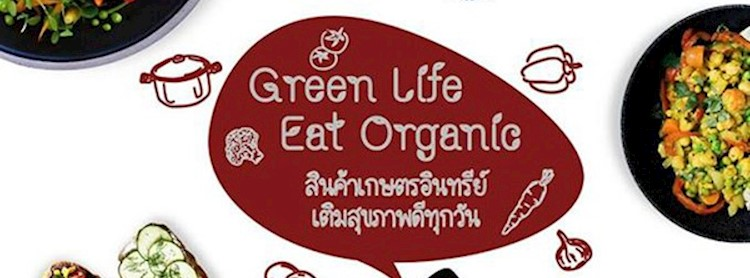 Green Life Eat Organic ครั้งที่ 2