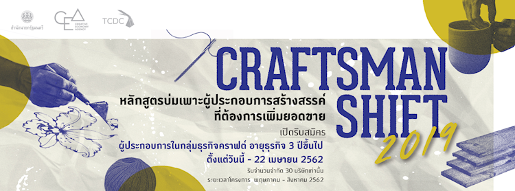 Craftsman Shift 2019