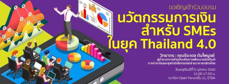นวัตกรรมการเงินสำหรับ SMEs ในยุค Thailand 4.0