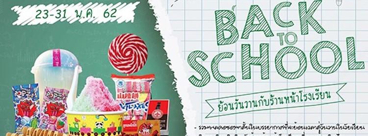 Back To School ย้อนวันวานกับร้านหน้าโรงเรียน