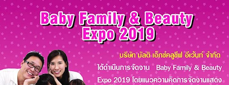 Baby Family & Beauty Expo 2019