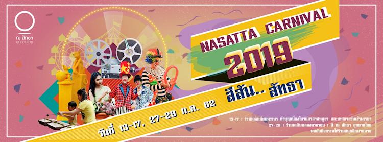 Nasatta Carnival : สีสัน สัทธา 2562