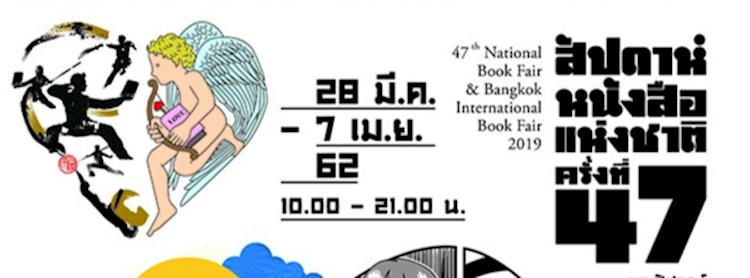 งานสัปดาห์หนังสือแห่งชาติ ครั้งที่ 47
