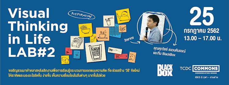 กิจกรรมสัมมนาเชิงปฏิบัติการ Visual Thinking in Life LAB ครั้งที่ 2