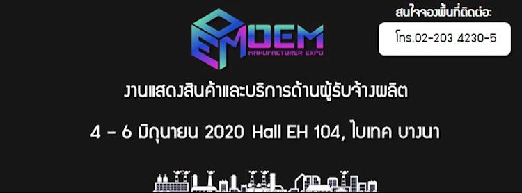 OEM Manufacturer Expo 2020
