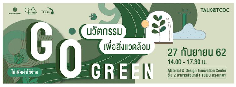 งานเสวนา Go Green :  นวัตกรรมเพื่อสิ่งแวดล้อม