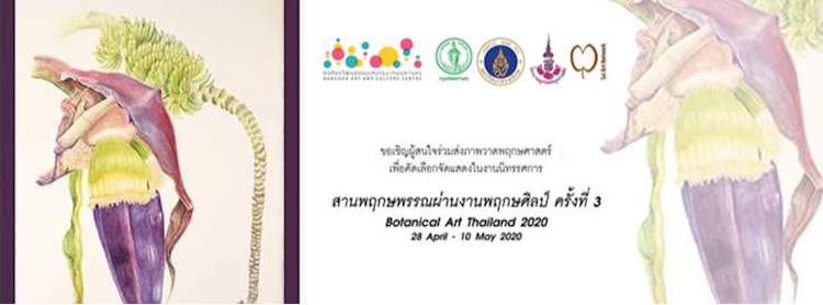 Botanical Art Thailand 2020