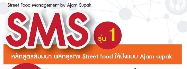 Street Food Management by Ajarn Supak