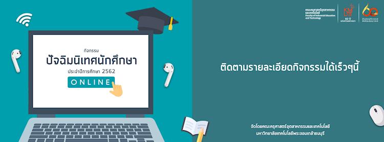 โครงการกิจกรรมปัจฉิมนิเทศนักศึกษา ประจำปีการศึกษา 2562