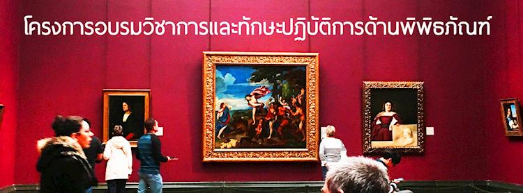มิวเซียมสยาม เปิดโครงการอบรมวิชาการและทักษะปฏิบัติการด้านพิพิธภัณฑ์ Museum Academy 2019