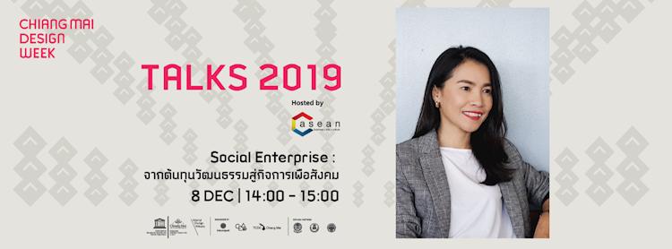 "CMDW19 Talks ""Social Enterprise : จากต้นทุนวัฒนธรรมสู่กิจการเพื่อสังคม"""