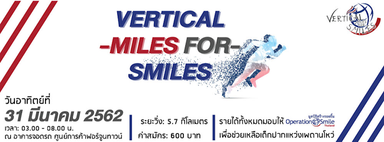 Vertical Miles For Smiles