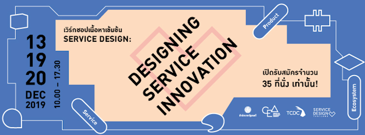 """เวิร์กชอปเนื้อหาเข้มข้น """"Service Design: Designing Service Innovation"""""""