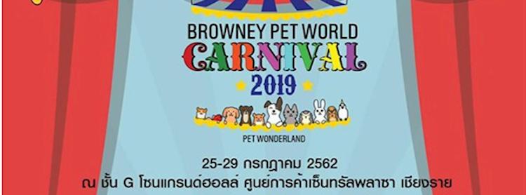 Browney Pet World Carnival 2019 : Pet Wonderland