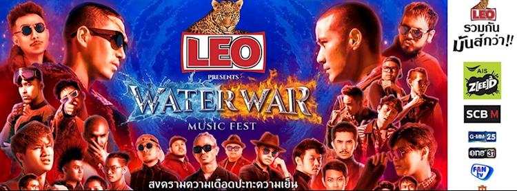 "Leo Presents ""Water War Music Fest"""