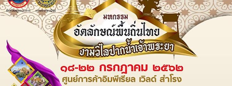 มหกรรมอัตลักษณ์พื้นถิ่นไทย งามวิไลปากน้ำเจ้าพระยา
