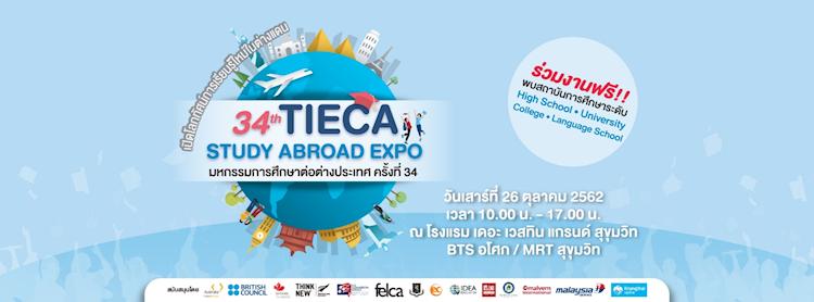 TIECA Study Abroad Expo มหกรรมการศึกษาต่อต่างประเทศ ครั้งที่ 34