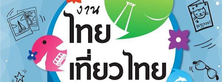 ไทยเที่ยวไทย ครั้งที่ 51