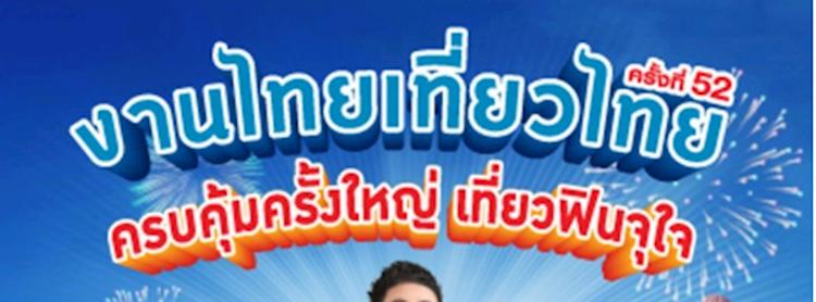 ไทยเที่ยวไทย ครั้งที่ 52