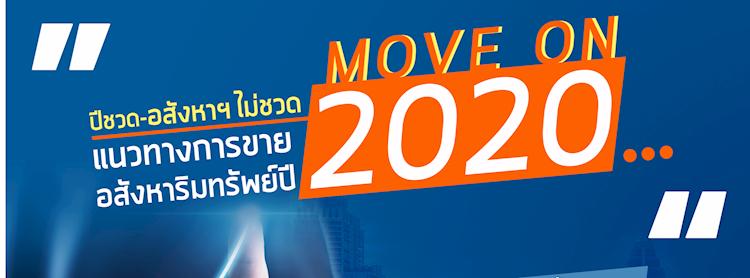 """ประชุมสัมมนา """"Move on 2020 ปีชวด-อสังหาฯ ไม่ชวด – แนวทางการขายอสังหาริมทรัพย์ปี 2020"""""""