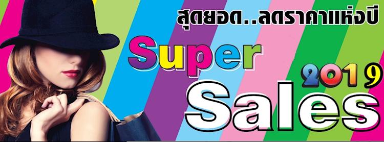 Super Sales ' 2019
