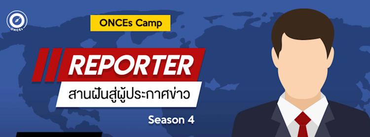 ONCEs Camp : สานฝันผู้ประกาศข่าว Season 4