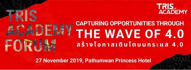 TRIS Academy Forum: Capturing Opportunities through the Wave of 4.0 (สร้างโอกาสเติบโตบนกระแส 4.0)