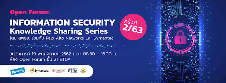 Open Forum : Information Security Knowledge Sharing Series ครั้งที่ 2/63
