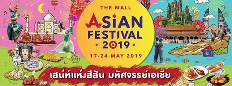 The Mall Asian Festival 2019