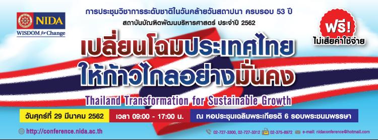 เปลี่ยนโฉมประเทศไทย ให้ก้าวไกลอย่างมั่นคง