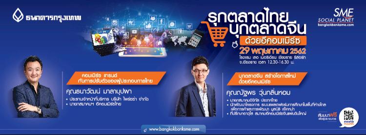 รุกตลาดไทย บุกตลาดจีนด้วยอีคอมเมิร์ซ