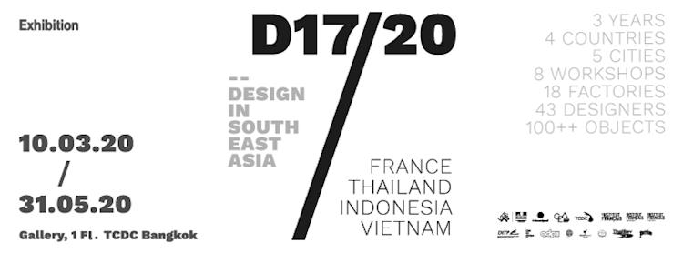 นิทรรศการ D17/20 -- Design in Southeast Asia ฝรั่งเศส ไทย อินโดนีเซีย เวียดนาม