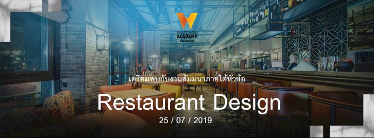 Wazzadu Academy ครั้งที่ 10 : Restaurant Design